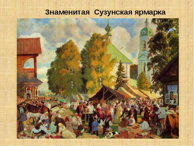 Знаменитая Сузунская ярмарка