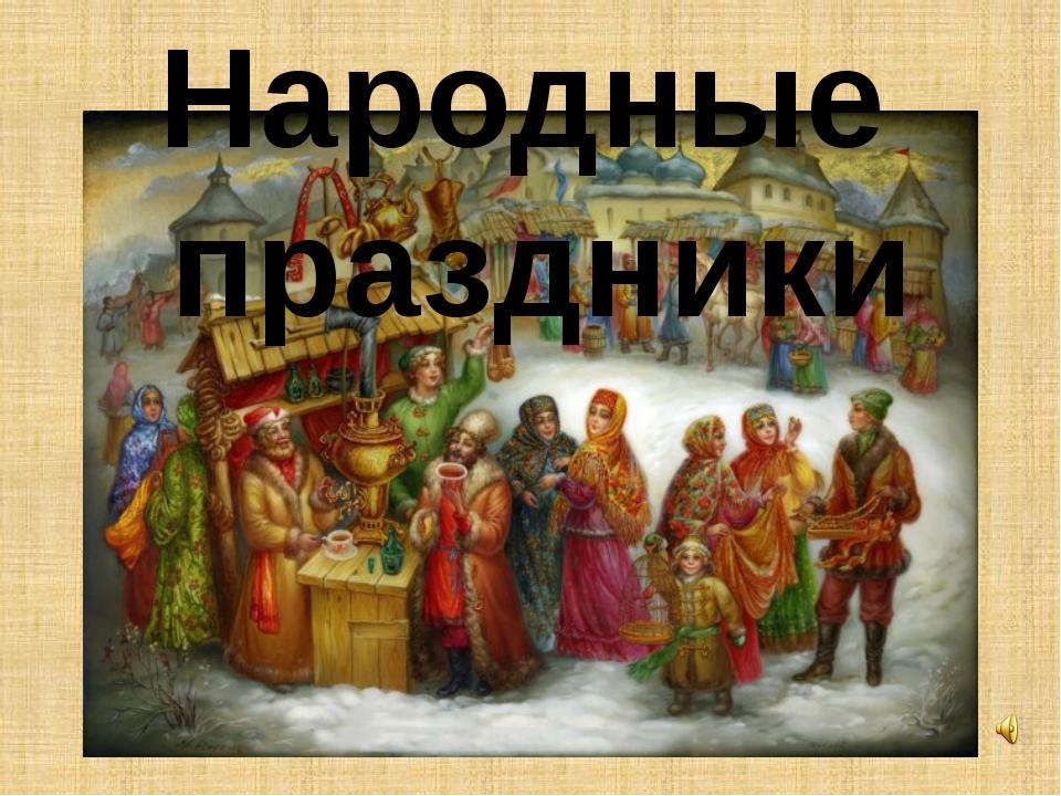 Народные праздники