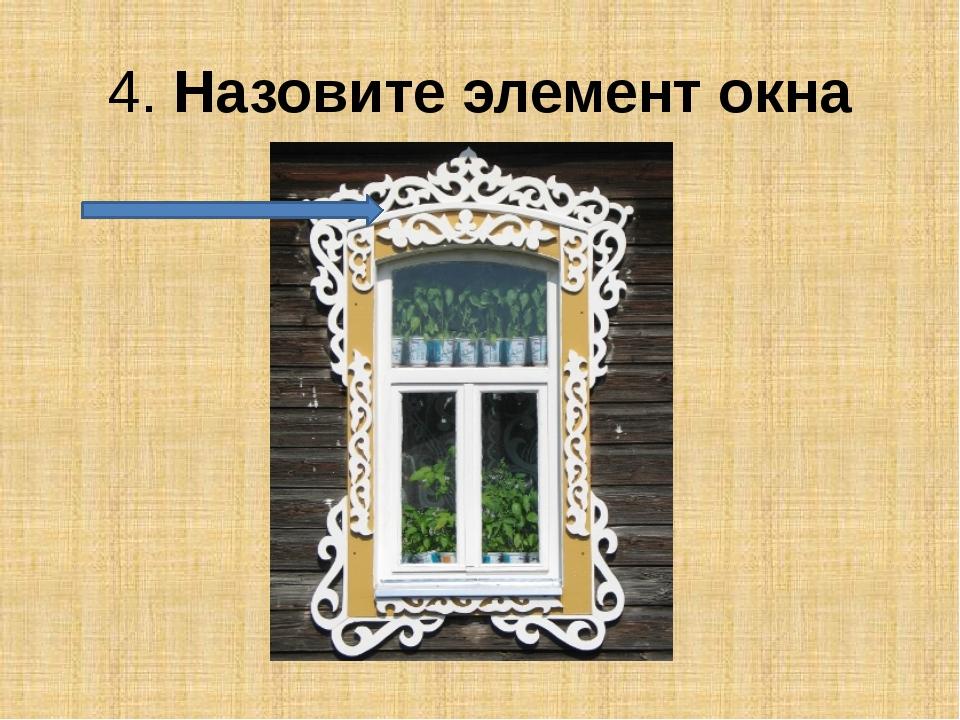 4. Назовите элемент окна