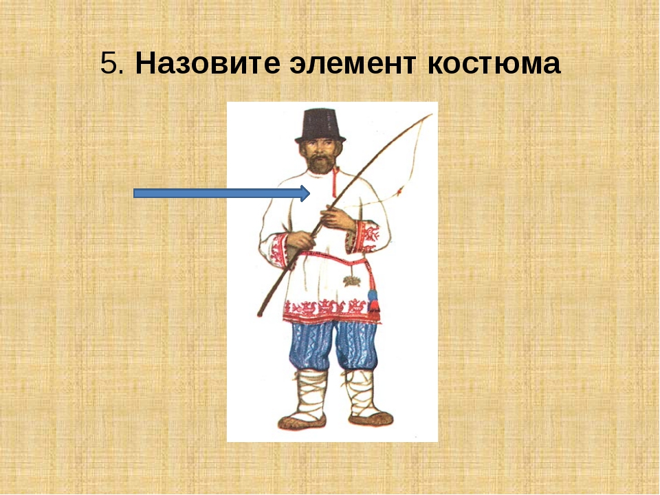 5. Назовите элемент костюма