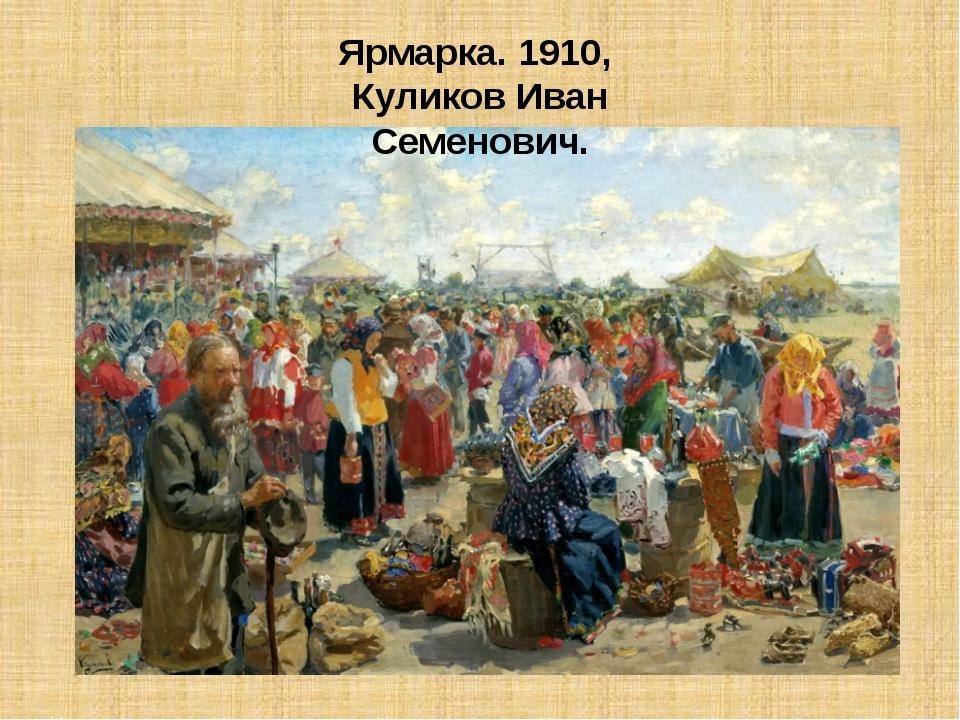 Ярмарка. 1910, Куликов Иван Семенович.