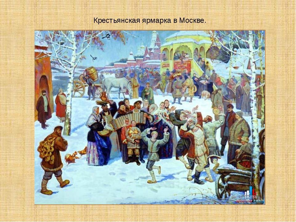 Крестьянская ярмарка в Москве.