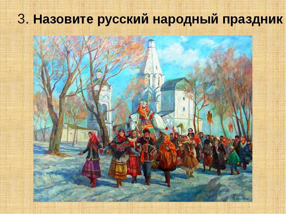 3. Назовите русский народный праздник