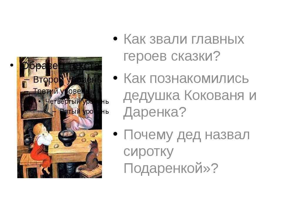 Как звали главных героев сказки? Как познакомились дедушка Кокованя и Даренка...