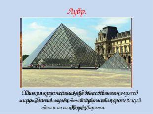 Лувр. Один из крупнейших художественных музеев мира. Здание музея — старинны