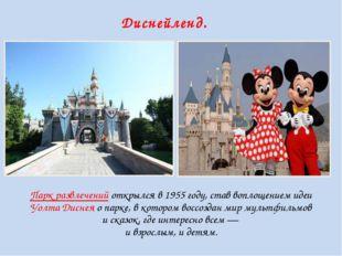 Диснейленд. Парк развлечений открылся в 1955 году, став воплощением идеи Уолт
