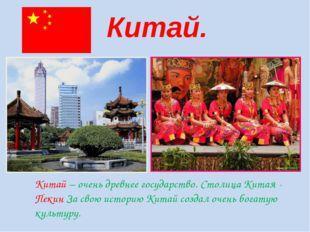 Китай – очень древнее государство. Столица Китая - Пекин За свою историю Кита