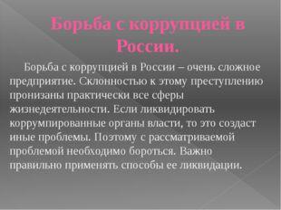 Борьба с коррупцией в России. Борьба с коррупцией в России – очень сложное п