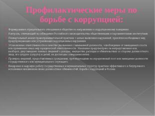 Профилактические меры по борьбе с коррупцией: Формирование отрицательного отн