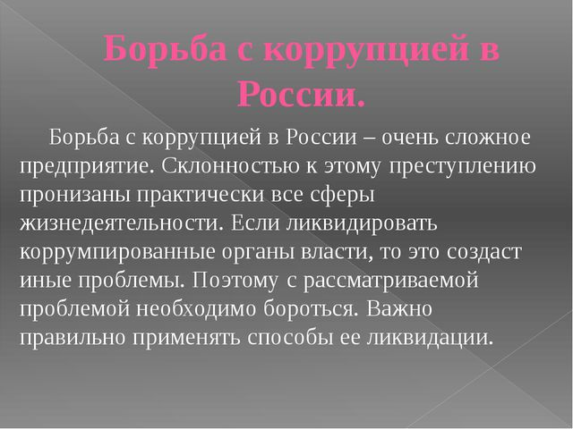 Борьба с коррупцией в России. Борьба с коррупцией в России – очень сложное п...