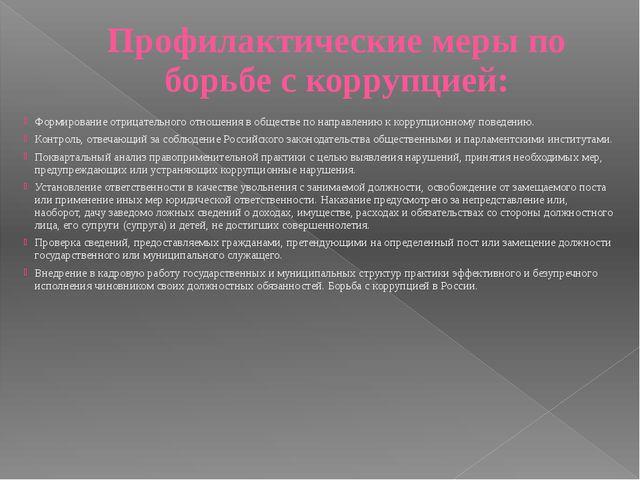 Профилактические меры по борьбе с коррупцией: Формирование отрицательного отн...