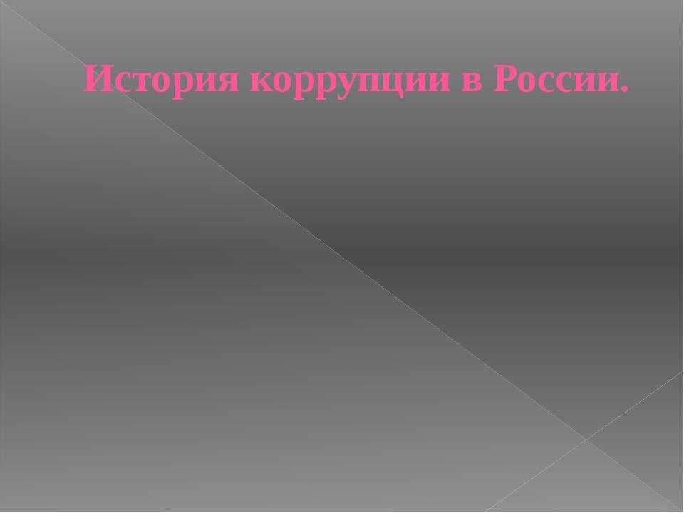 История коррупции в России.