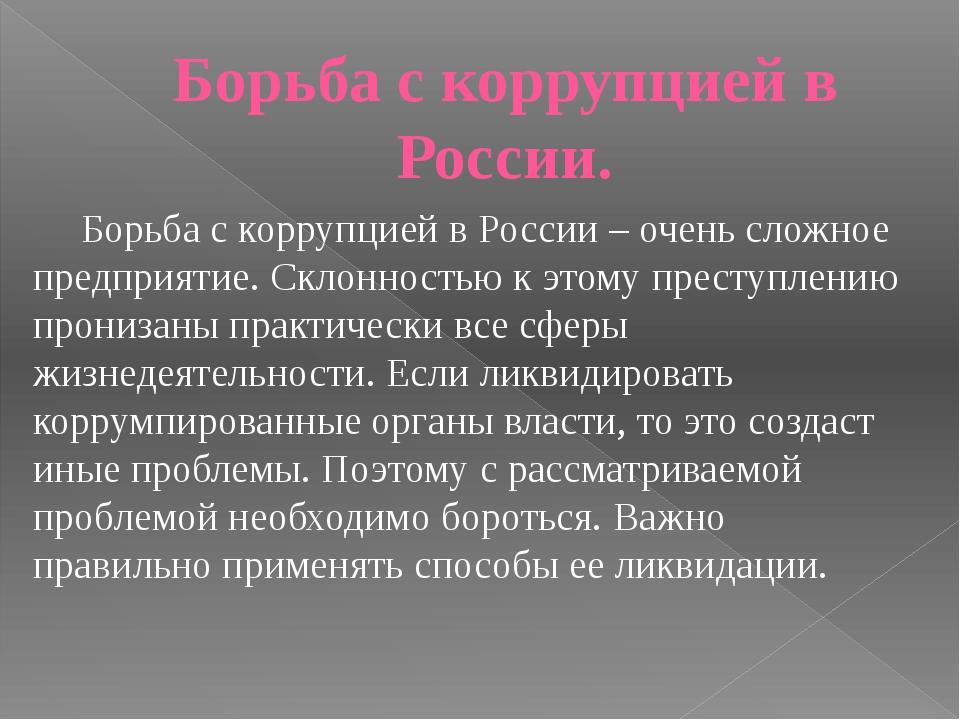 многих, борьба с коррупцией в россии презентация современная недорогая