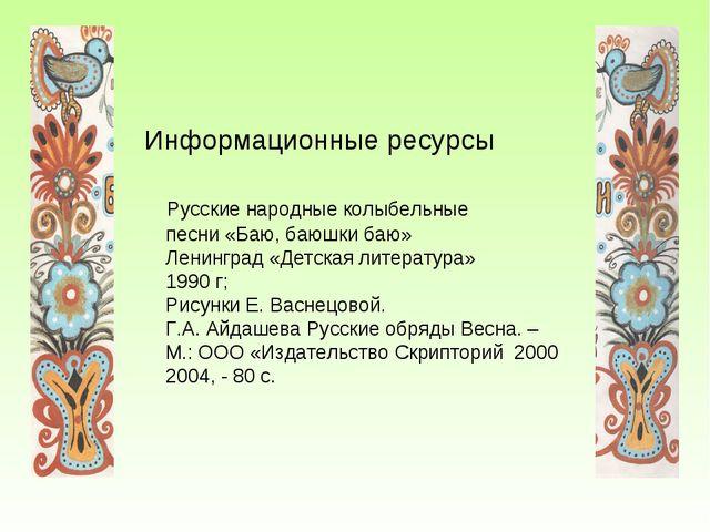 Информационные ресурсы Русские народные колыбельные песни «Баю, баюшки баю» Л...