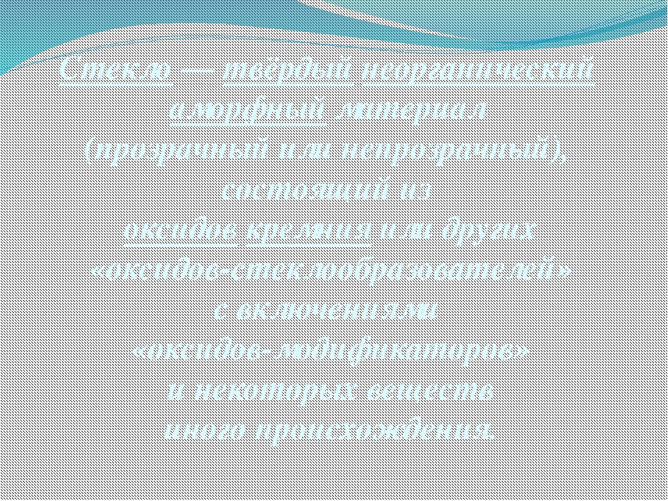 Стекло—твёрдыйнеорганический аморфныйматериал (прозрачный или непрозрачн...