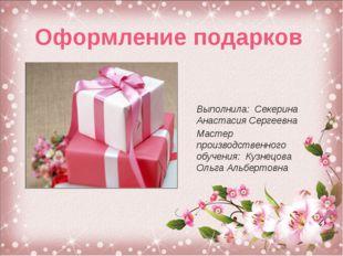 Выполнила: Секерина Анастасия Сергеевна Мастер производственного обучения: Ку