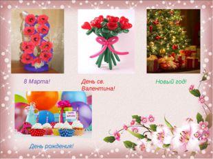 Оформление подарка на день Святого Валентина. 1)Лотерея. Как в лотерейных би