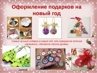 Идеи для подарков Эксклюзивный подарок – икона Сладкие подарки Букет цветов и