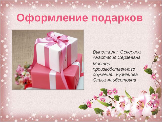 Выполнила: Секерина Анастасия Сергеевна Мастер производственного обучения: Ку...