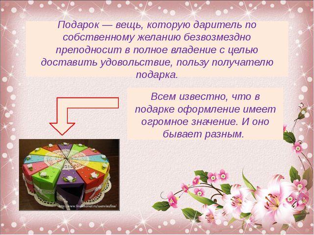 Подарок — вещь, которую даритель по собственному желанию безвозмездно преподн...