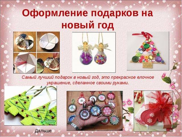 Идеи для подарков Эксклюзивный подарок – икона Сладкие подарки Букет цветов и...