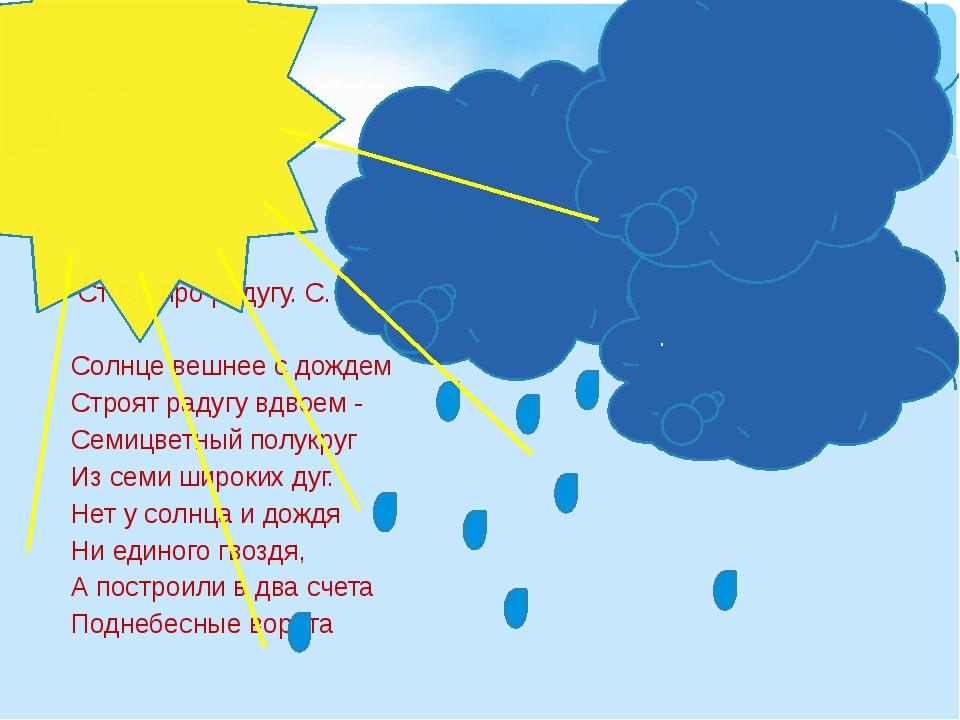 Стихи про радугу. С. Маршак Солнце вешнее с дождем Строят радугу вдвоем - Се...