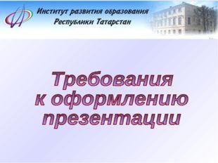 ИНСТИТУТ РАЗВИТИЯ ОБРАЗОВАНИЯ РЕСПУБЛИКИ ТАТАРСТАН КАФЕДРА МЕТОДИКИ ПРЕПОДАВА