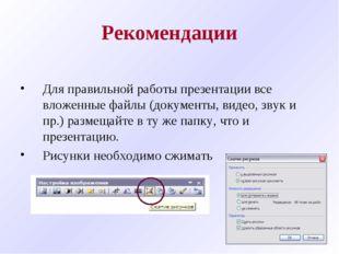 Рекомендации Для правильной работы презентации все вложенные файлы (документы