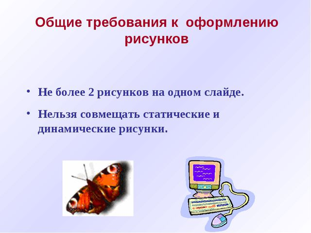 Не более 2 рисунков на одном слайде. Нельзя совмещать статические и динамичес...