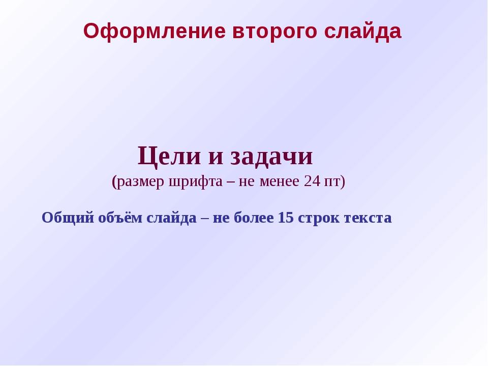 Общий объём слайда–не более 15 строк текста Цели и задачи (размер шрифта –...