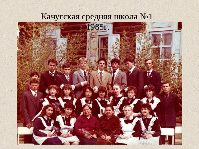 Качугская средняя школа №1 1985г.