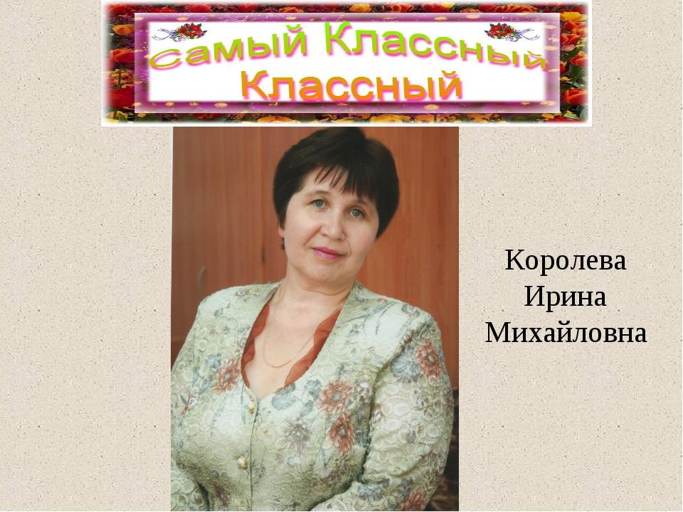Королева Ирина Михайловна