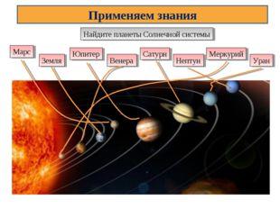 Применяем знания Найдите планеты Солнечной системы Марс Земля Уран Нептун Сат