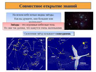 На ясном небе ночью видны звёзды. Как вы думаете, они большие или маленькие?