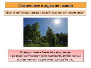 Можно ли Солнце назвать звездой, если мы его видим днём? Совместное открытие