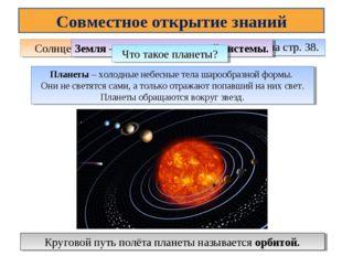 Найдите ответ на стр. 38. Совместное открытие знаний Солнце – звезда, а Земля