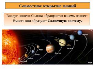 Вокруг нашего Солнца обращаются восемь планет. Вместе они образуют Солнечную