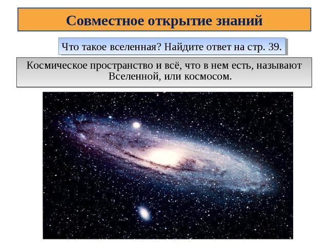 Космическое пространство и всё, что в нем есть, называют Вселенной, или космо...