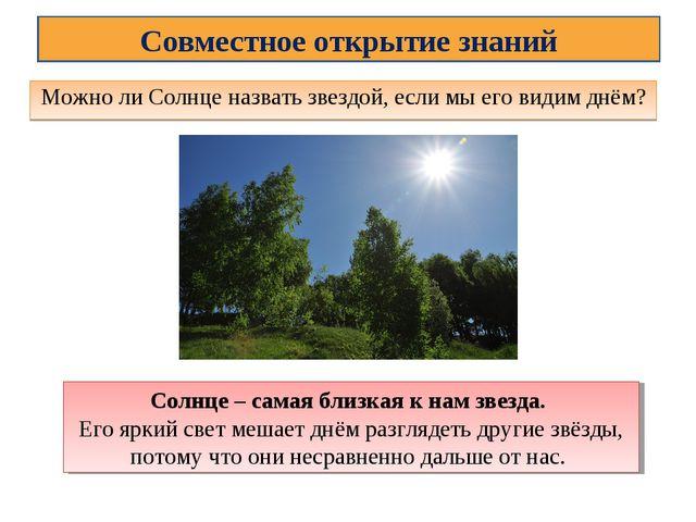 Можно ли Солнце назвать звездой, если мы его видим днём? Совместное открытие...