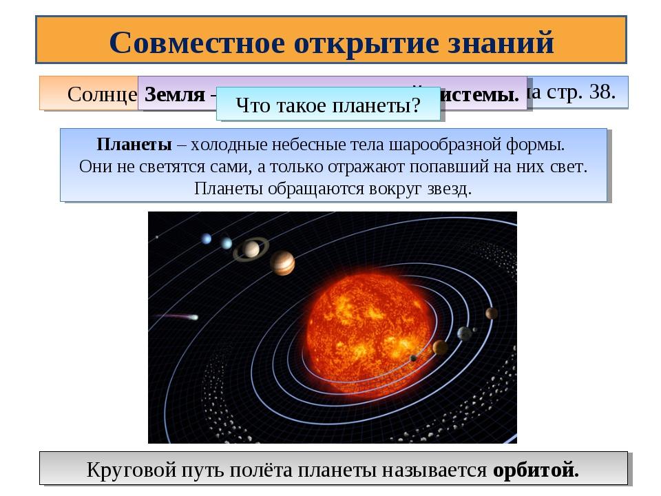 Найдите ответ на стр. 38. Совместное открытие знаний Солнце – звезда, а Земля...