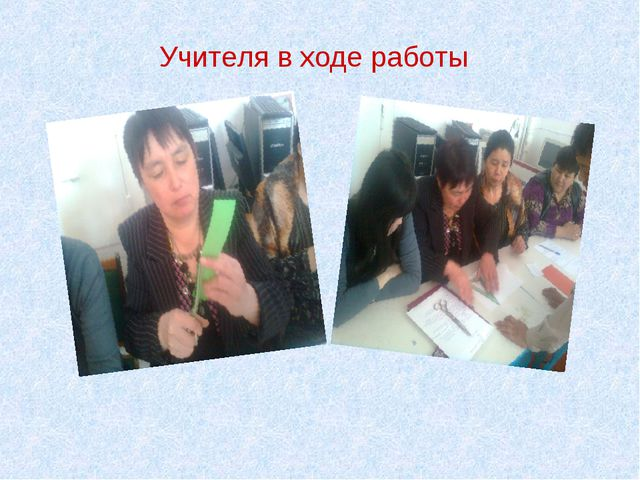 Учителя в ходе работы