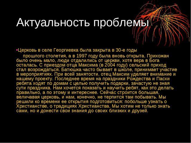 Церковь в селе Георгиевка была закрыта в 30-е годы      прошлого столетия, а...