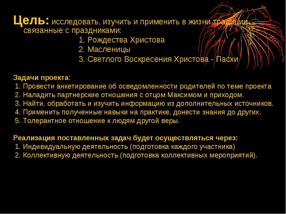 Цель: исследовать, изучить и применить в жизни традиции связанные с праздника...