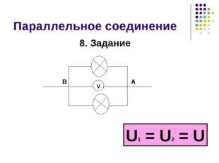 Параллельное соединение U1 = U2 = U 8. Задание
