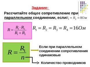 Задание: Рассчитайте общее сопротивление при параллельном соединении, если Ко