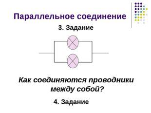 Параллельное соединение Как соединяются проводники между собой? 3. Задание 4.