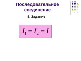 Последовательное соединение 5. Задание