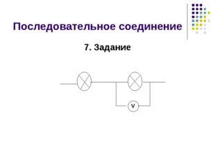 Последовательное соединение 7. Задание V