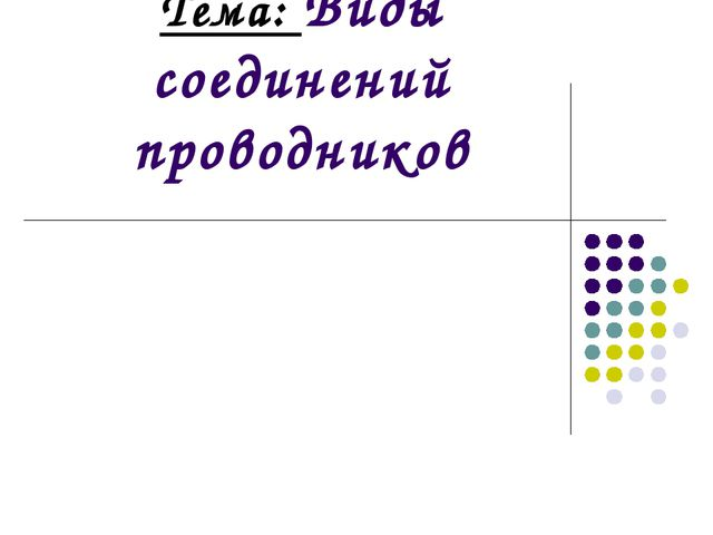 Тема: Виды соединений проводников