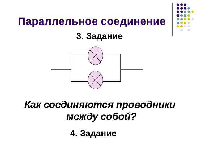 Параллельное соединение Как соединяются проводники между собой? 3. Задание 4....